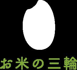 お米の三輪